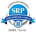 SRPⅡ認証事業所です